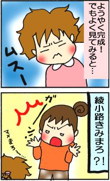 イメチェン☆3・4