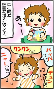 バブー!1・2