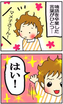 バブー!3.4