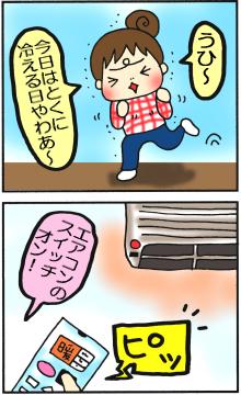 さむー!1・2