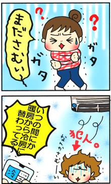 さむー!3・4