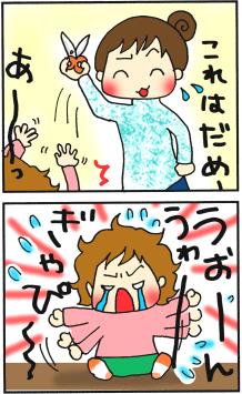 ダメなものはダメ!