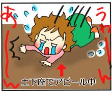 ダメなものはダメ!3