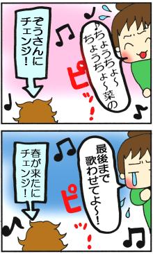 イントロ♪どん!3・4