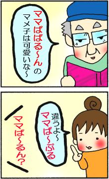 ママぱ~ぷるです1・2