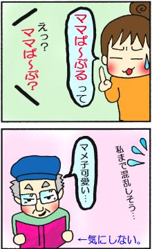 ママぱ~ぷるです3・4