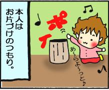 ポイっとな♪?!3・4