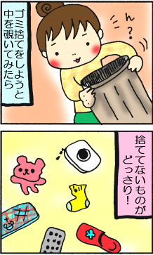 ポイっとな♪?!1・2