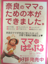 ママぱ~ぷる絶賛発売中!