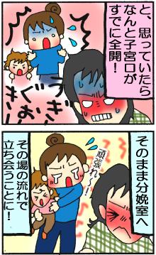 妹の出産3・4