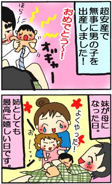 妹の出産5・6
