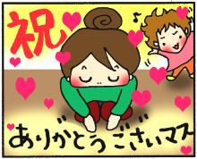 祝!デジぱ~月2連載決定!
