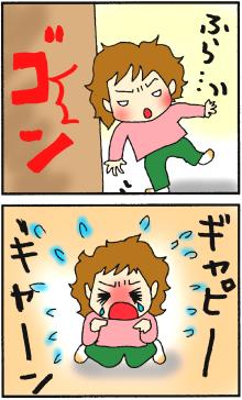 めっ!1・2
