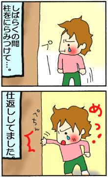 めっ!3・4