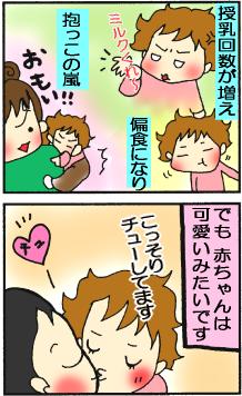 マメ子の赤ちゃん返り3・4