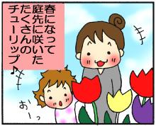 咲いた咲いた1