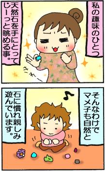ストーンズ狂★1・2