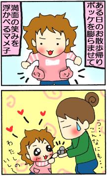 ストーンズ狂★3・4