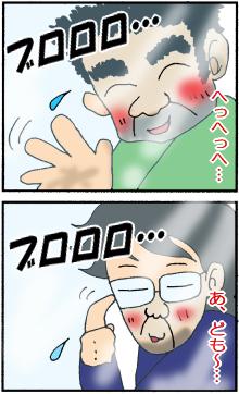 オヤジ☆キラー1・2