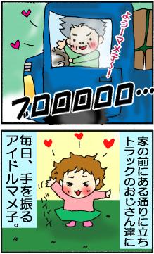 オヤジ☆キラー3・4