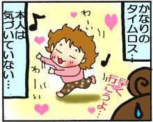 定番ダンス3・4