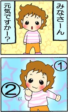 元気ですか?1・2