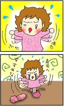 いざ進め~~!