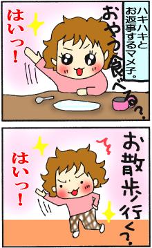はい!はい!はい!1・2