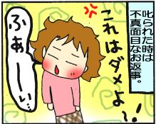 はい!はい!はい!3