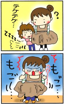 ふわふわの願望3・4