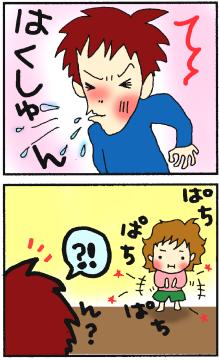 はくしゅーん!1・2