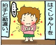 はくしゅーん!3
