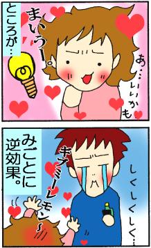 卒業大作戦!3・4