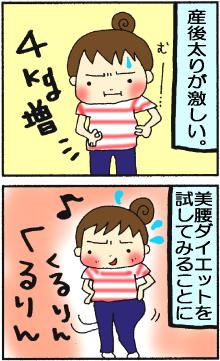 やべー!やべー!1・2