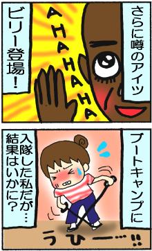やべー!やべー!3・4