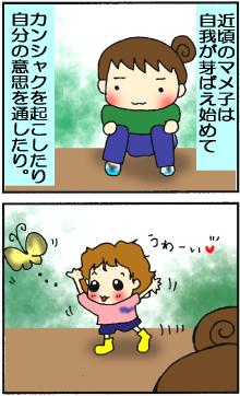 童神1・2