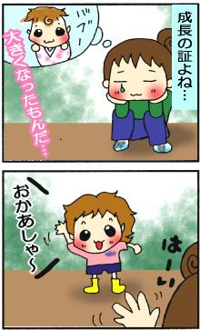童神3・4