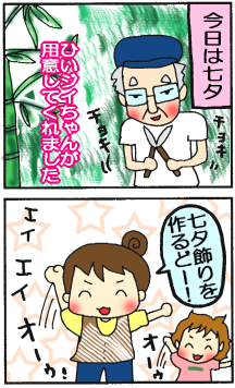 七夕飾り1・2