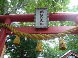 縁結び神社 3