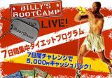 ビリーズ・ブート・キャンプ!