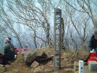 アポイ岳山頂