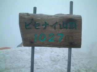 ピセナイ山頂