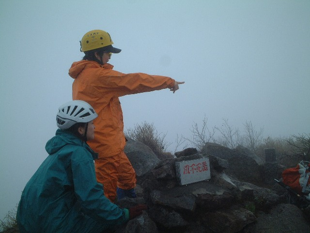 風不死岳山頂