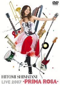 hitomi shimatani live 2007 -prima rosa-