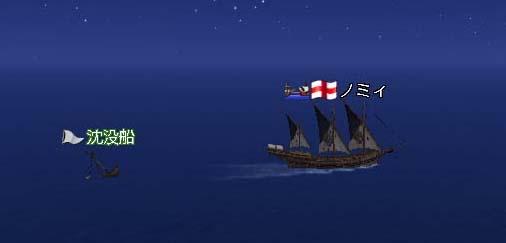 ちびっこ沈没船