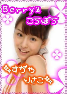 20060901-risako.jpg