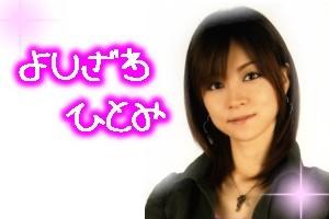 20060930-hitomi10.jpg