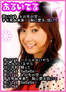 20060930-miki10.jpg