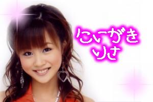 20061024-risa.jpg