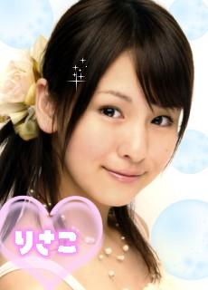 20061205-risako2.jpg